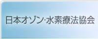 日本オゾン療法協会(旧血液クレンジング普及会)