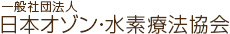 日本オゾン療法協会(旧血液クレンジング普及会) Japan Association of Ozone Therapy