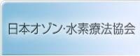 日本オゾン・水素療法協会(旧血液クレンジング普及会)