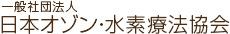 日本オゾン・水素療法協会(旧血液クレンジング普及会) Japan Association of Ozone Therapy